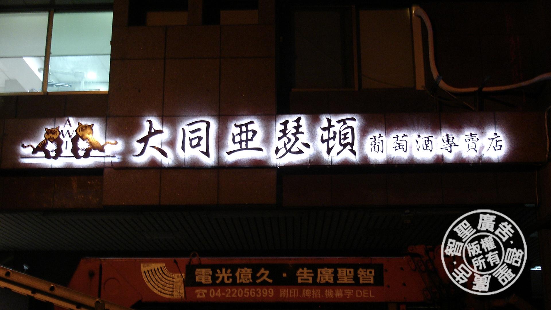 LED立體字