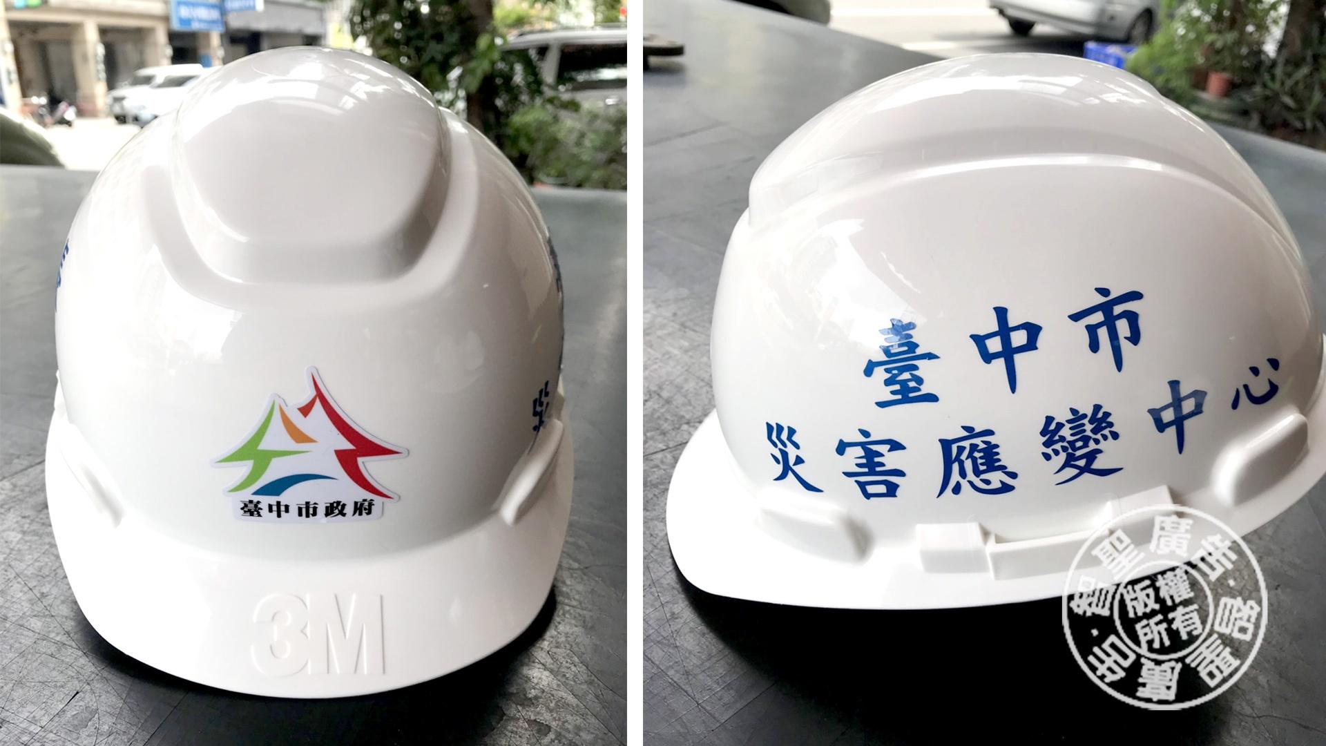 工程帽割字
