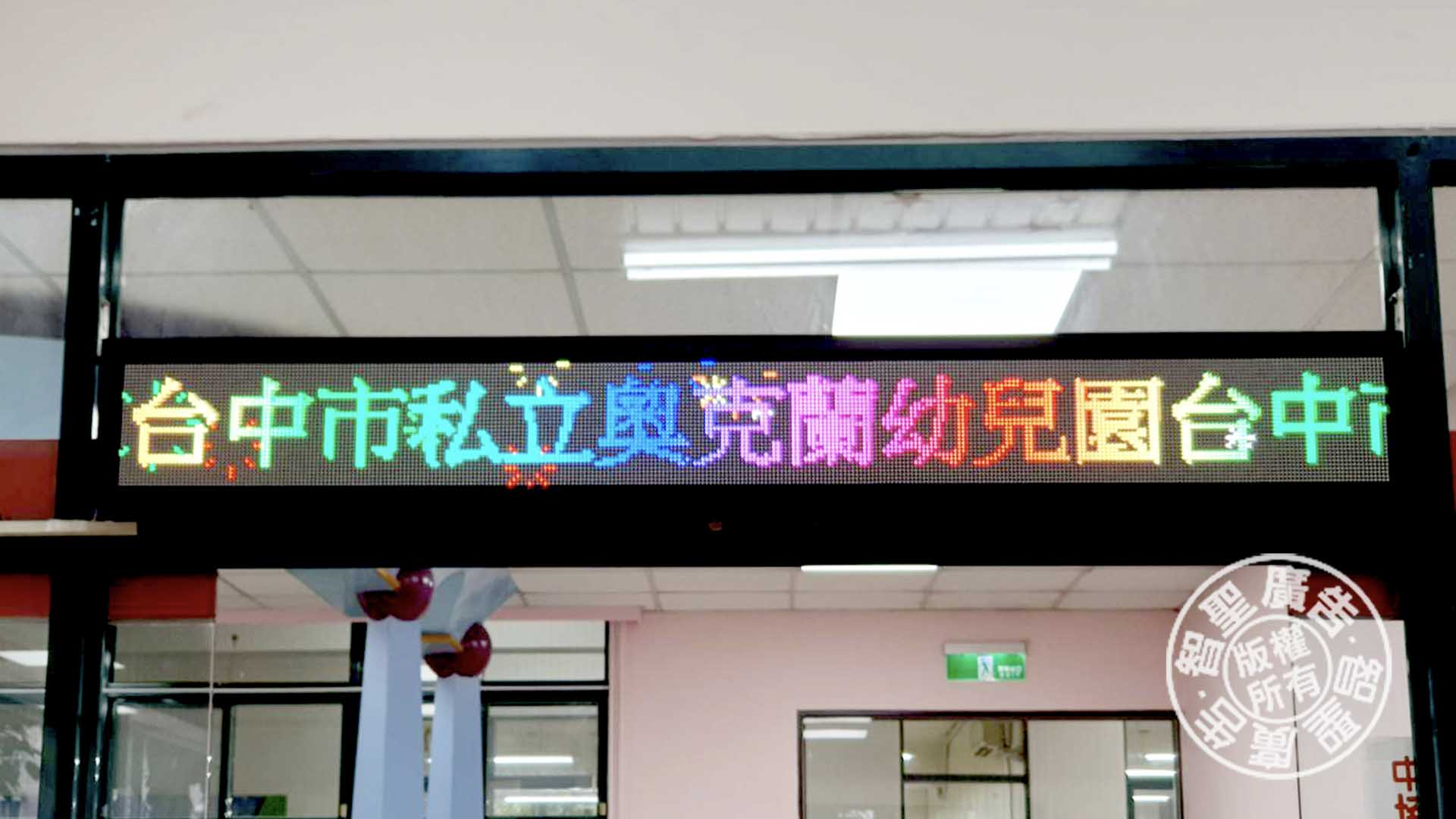 LED全彩字幕機